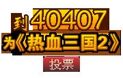 40407投票
