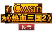cwan投票