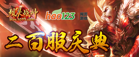 hao123烈火战神百服活动