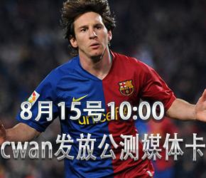 cwan发放疯狂世界杯公测媒体卡