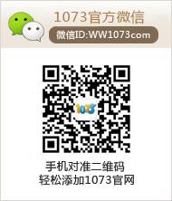 1073游戏微信ID:ww1073com