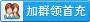 点击加入QQ群:231265828